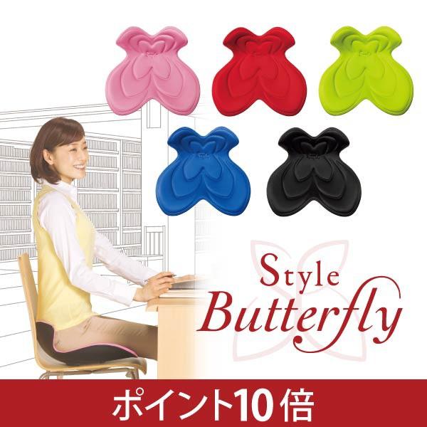 【メーカー公式】Style Butterfly(スタイルバタフ...