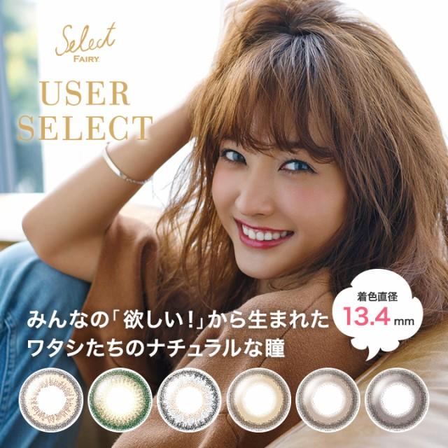 [メール便送料無料]SelectFAIRY1day USER SELECT