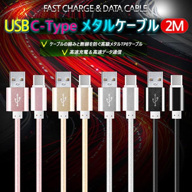 USB TYPE-C 充電 ケーブル 2m Xperia XZ2 SOV37 X...