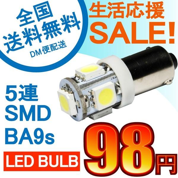 特売セール LEDバルブ T10 12V車用 SMD5連 G14(BA...