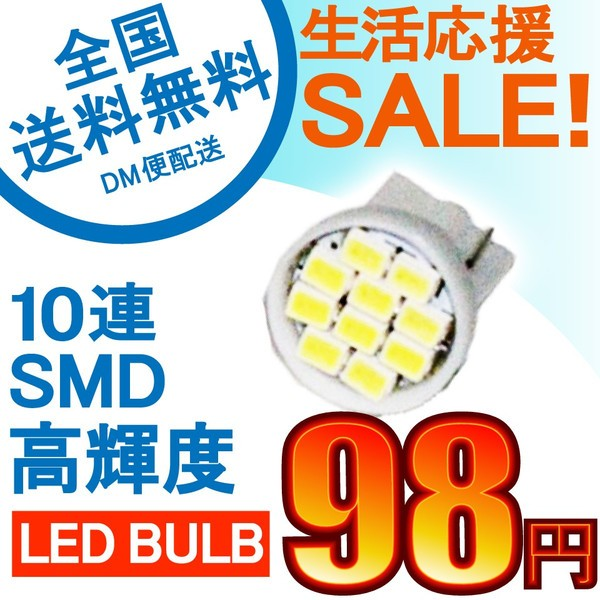 特売セール LEDバルブ T10 10連SMDチップ高輝度LE...