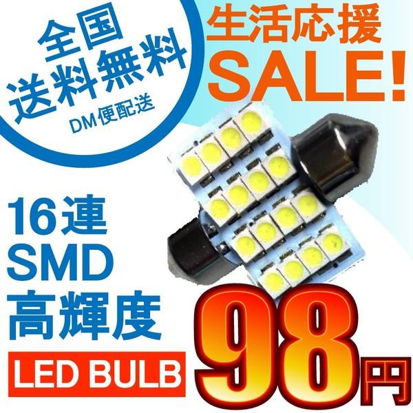 特売セール LEDバルブ T10 31mm 16連SMDチップ高...