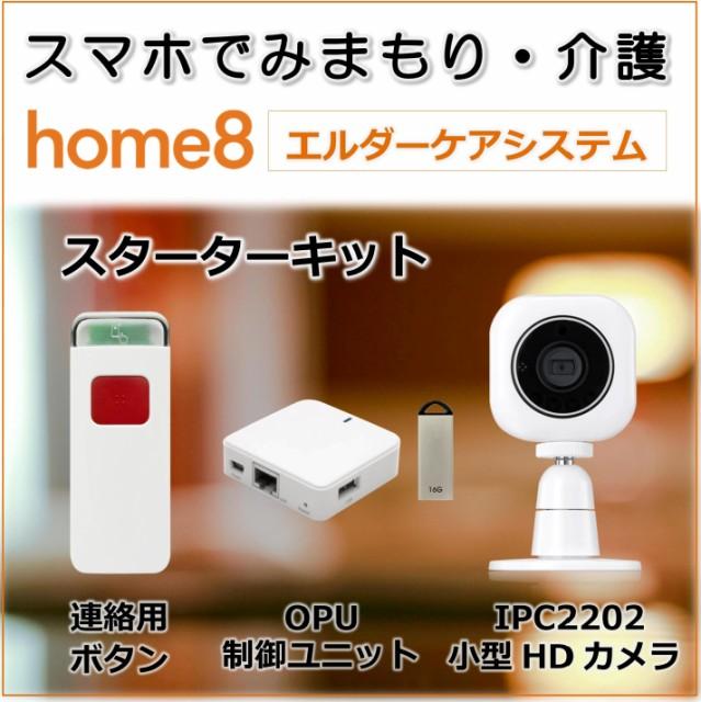 home8 エルダーケアスターターキット【送料無料(...