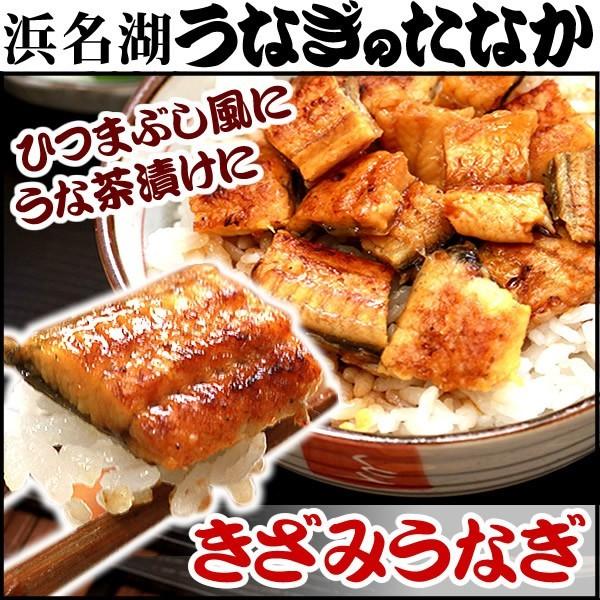 国産うなぎ 蒲焼き  きざみうなぎ50〜55g  ひつま...