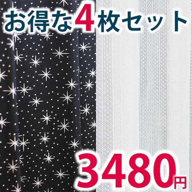 星空カーテン 4枚セット 安い 遮光 ミラー 星柄 ...