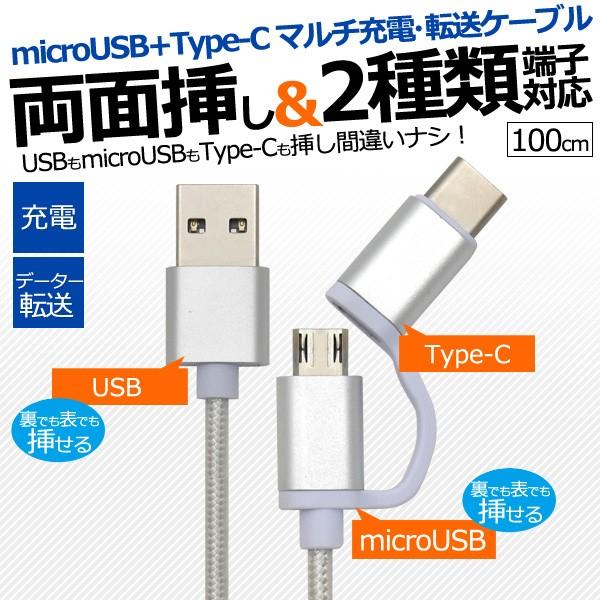 【充電ケーブル 100cm】両面挿しタイプ マルチ...