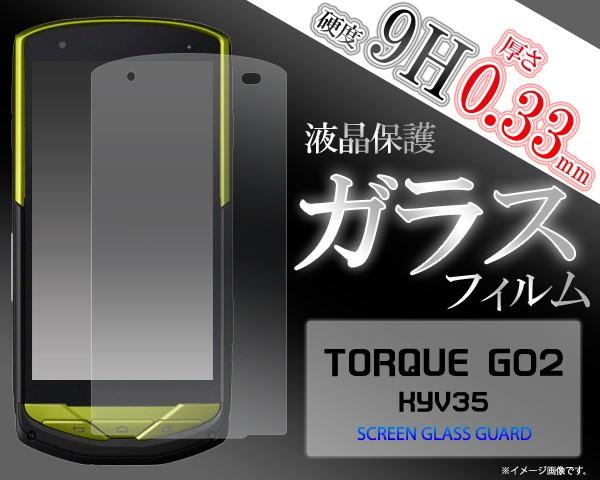 【TORQUE G02 KYV35用】液晶保護ガラスフィルム*...