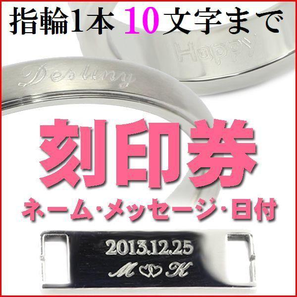 【G-ブランド専用】リング 指輪 刻印オーダー券 1...