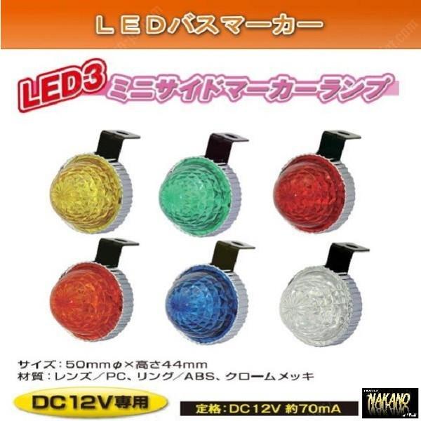 軽トラ専用 LED3 ミニサイドマーカーランプ 12V ...