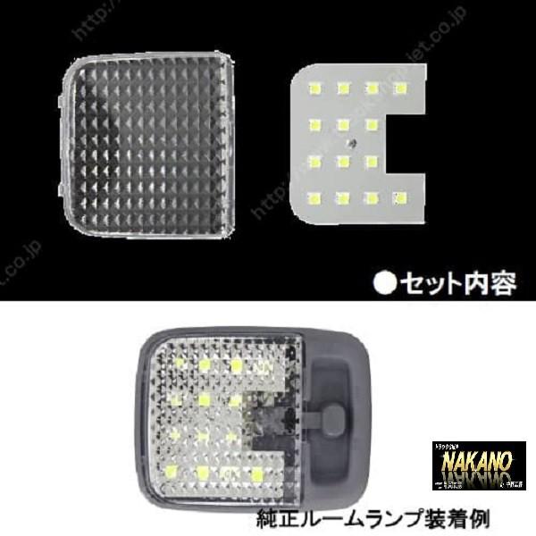 LEDルームランプセット 24V ラグジュアリール...