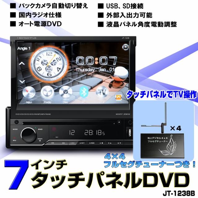 車載DVDプレイヤーインダッシュ7インチモニター ...