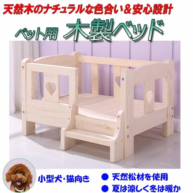 【送料無料】ペットベッド おしゃれな本格木製ベ...