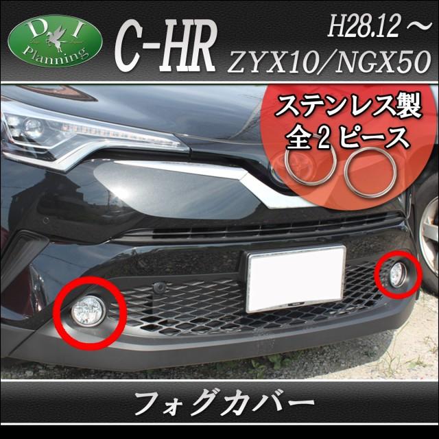 トヨタ C-HR ZYX10 NGX50 フォグカバー フォグラ...