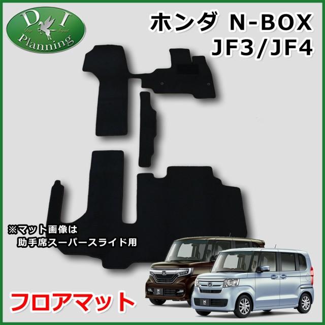 ホンダ N-BOX JF3 JF4 フロアマット カーマット D...