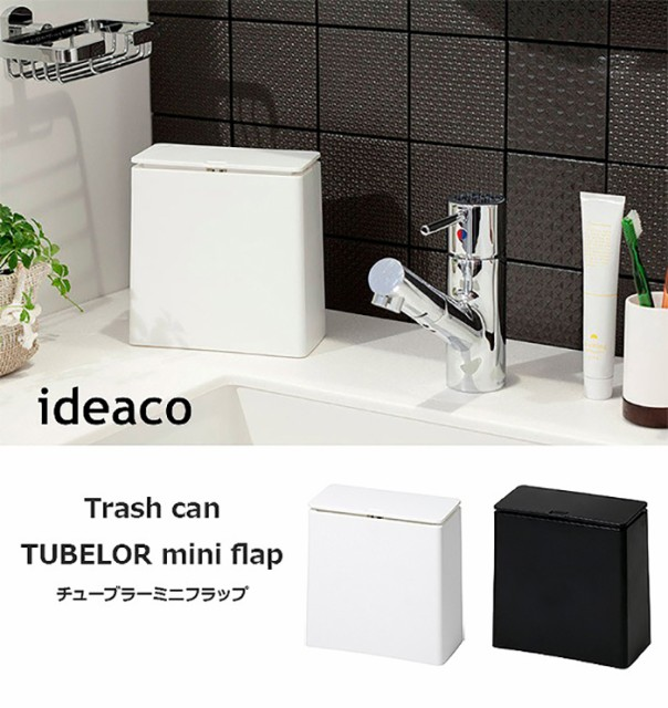 イデアコ ゴミ箱 チューブラー ミニフラップ 卓上ゴミ箱 ideaco