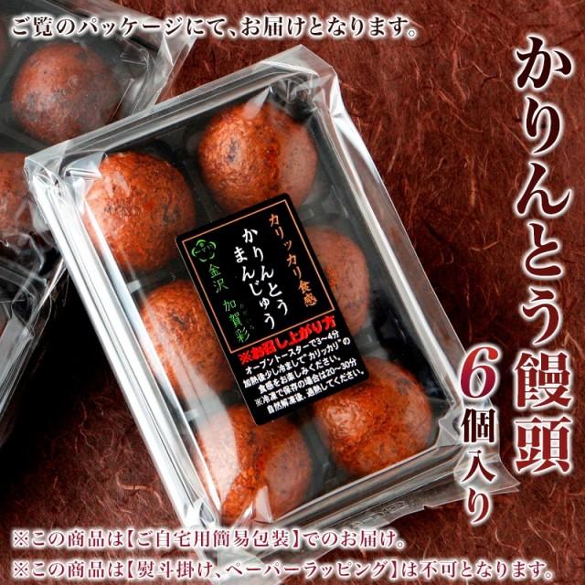¥1000ポッキリ!! かりんとう饅頭  6個入り 訳あ...