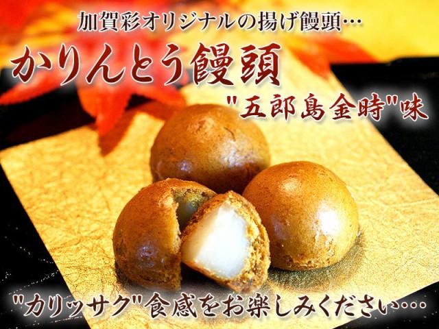¥2000円 ポッキリ!! かりんとう饅頭 6個入り 3...