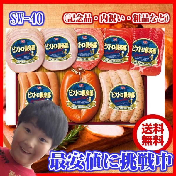 ビストロ倶楽部/ハム/のしOK/産地直送品/冷凍食...