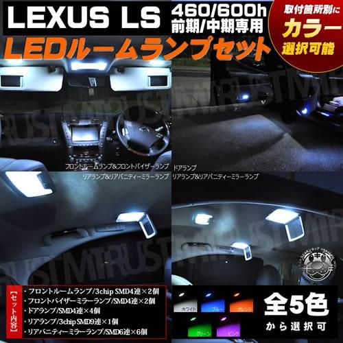 保証付 LED ルームランプセット レクサス LS460/L...