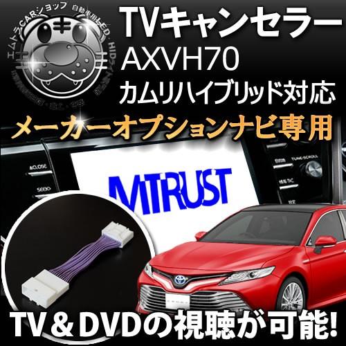 テレビキット トヨタ純正 メーカーオプションナビ...