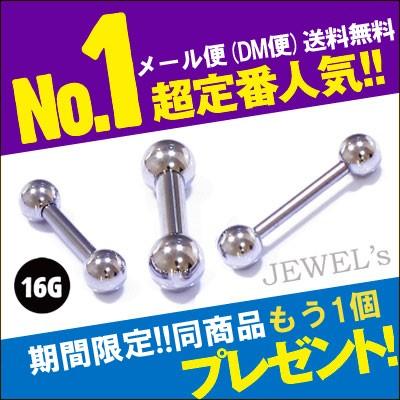【送料無料】■ストレートバーベル/16G[ボディピ...