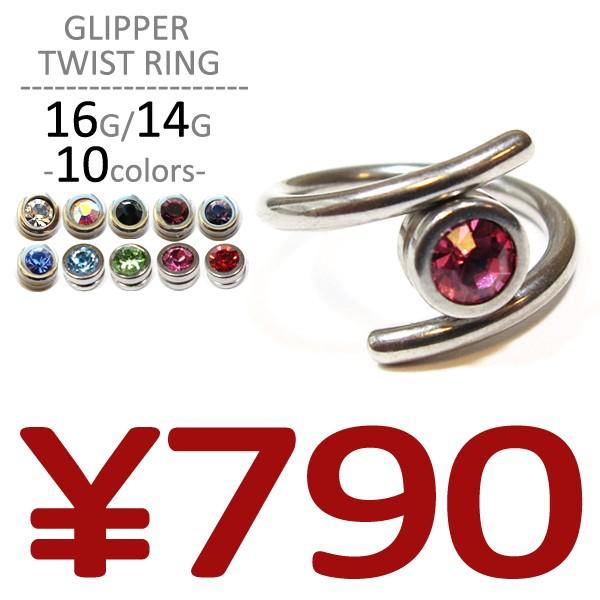 【送料無料】グリッパーツイストリング/16G 14G[...