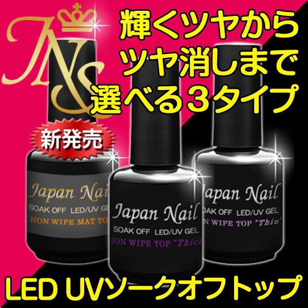 LED/UVジェル ソークオフトップ 15ml 【sale0110...