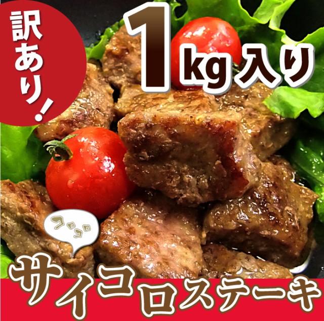 訳あり!【賞味期限間近】【冷凍】 牛肉サイコロ...