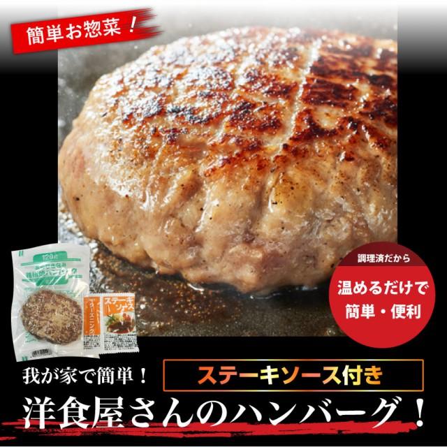 【冷凍】あらびき包み鉄板焼ハンバーグ 120g(12...