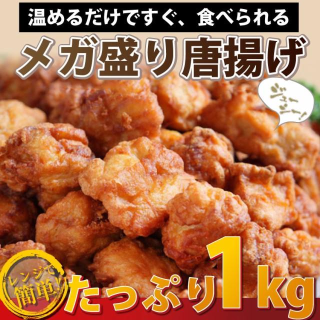 ジューシー 鶏 唐揚げ メガ盛り たっぷり 1kg(12時までの御注文で当日発送、土日祝を除く)(惣菜) レンジOK  パーティー