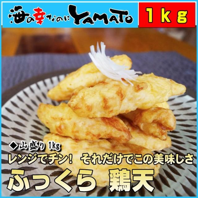 ふっくら鶏天 山盛り1kg レンジでチン それだけでこの美味しさ フリッター ささみ ササミ 天ぷら 天麩羅
