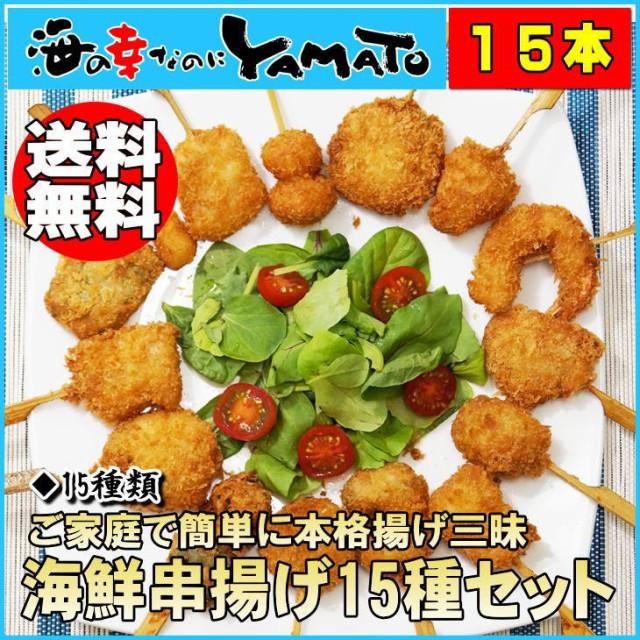 【まとめ割対象商品】海鮮串揚げ15種セット 15本...