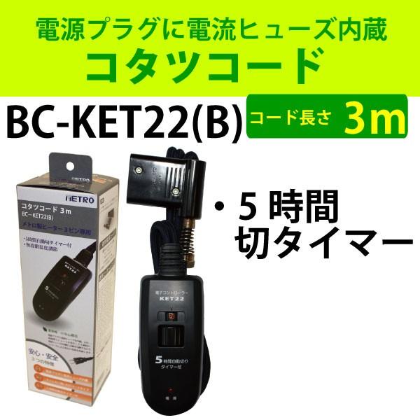 メトロ電気工業 コタツコード BC-KET22(B)