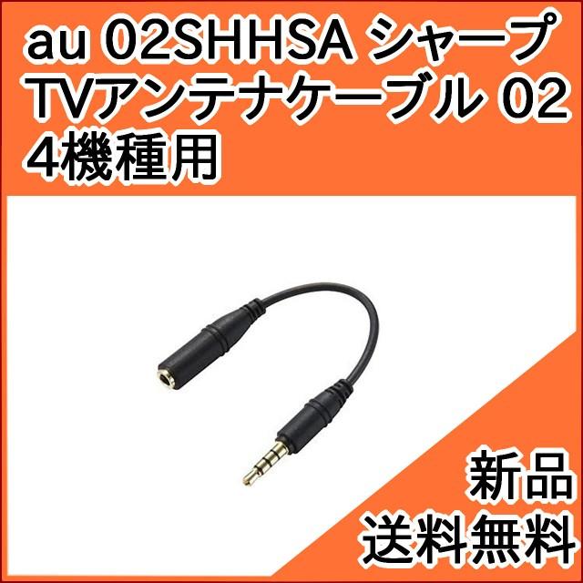 【au純正品】シャープ TVアンテナケーブル02 02SH...