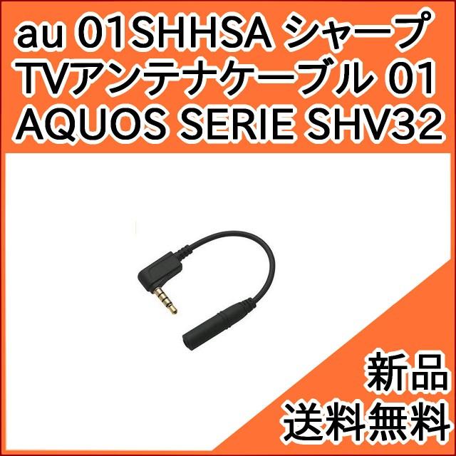【au純正品】京セラ TVアンテナケーブル03 03KYHS...
