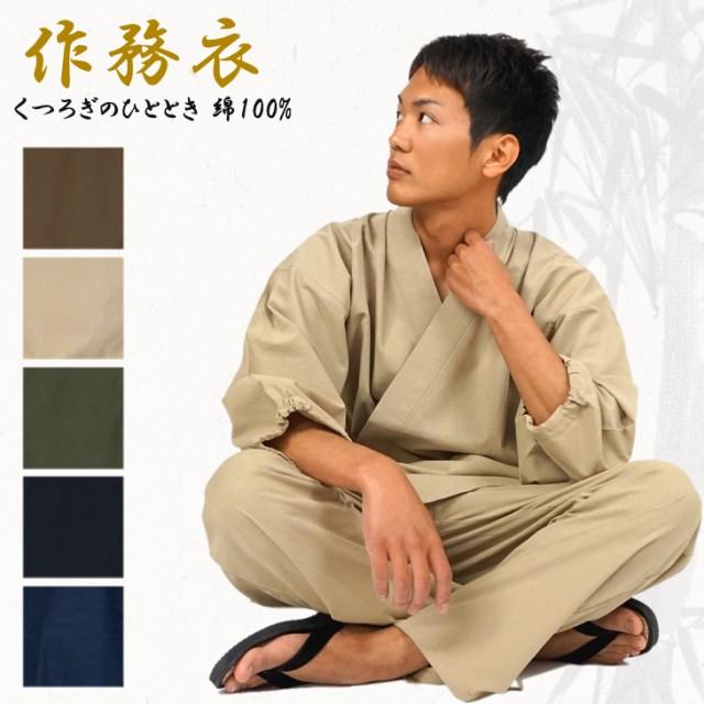 作務衣 (さむえ) メンズ M/L/LL 5色 和風 仕事着 ...
