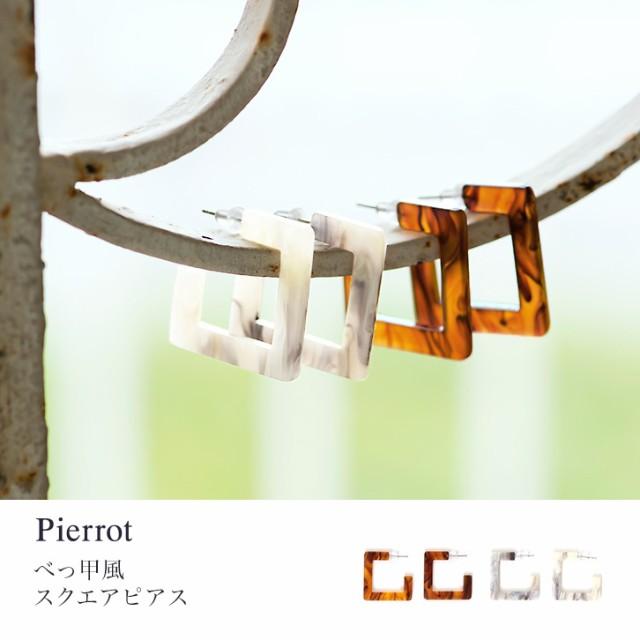 Pierrot(ピエロ)★★べっ甲風 スクエアピアス [ ...