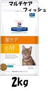ヒルズ 猫用 c/d マルチケア フィッシュ入り 2kg
