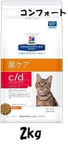 ヒルズ 猫用 c/d マルチケア コンフォート 2kg