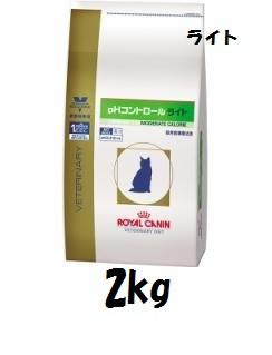 ロイヤルカナン 猫用 pHコントロール ライト 2...