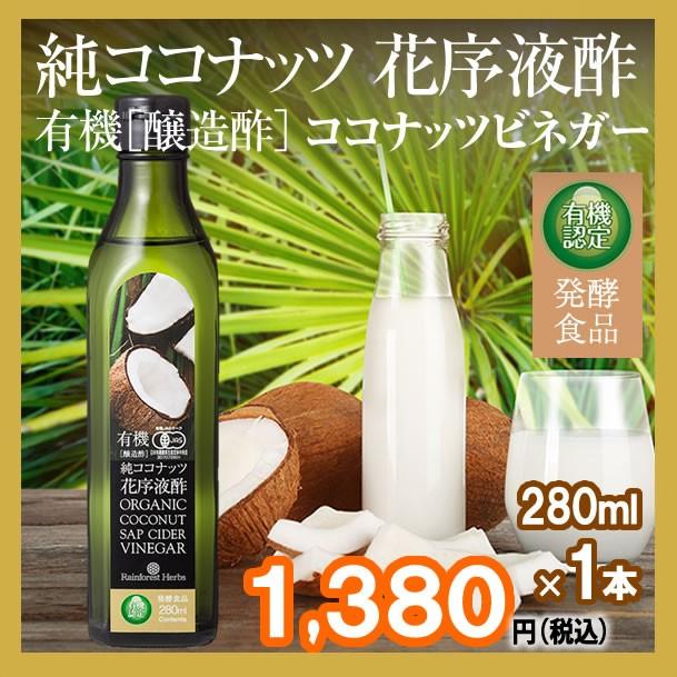 有機ココナッツビネガー 280ml 1本 ココナッツ酢 ...