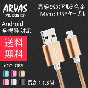送料無料micro USB ケーブル 急速充電ケーブル...
