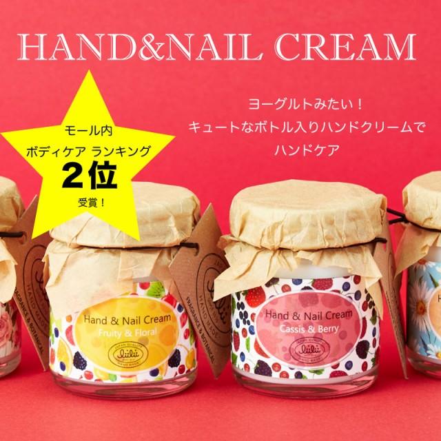 【プレゼント】  リィリィ ハンド&ネイルクリー...