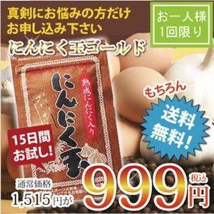 お試しにんにく玉ゴールド 60粒入 送料無料 (2...