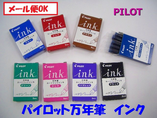 パイロット 万年筆 インク  IRF5S 8色 5本入 カ...
