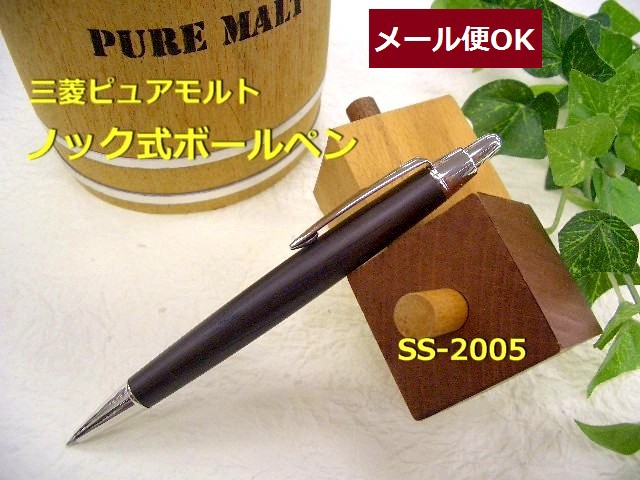 ウイスキーの樽から誕生 三菱鉛筆 ピュアモルト ...
