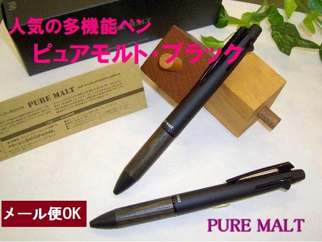 ピュアモルト 多機能ペン ブラック ジェットスト...