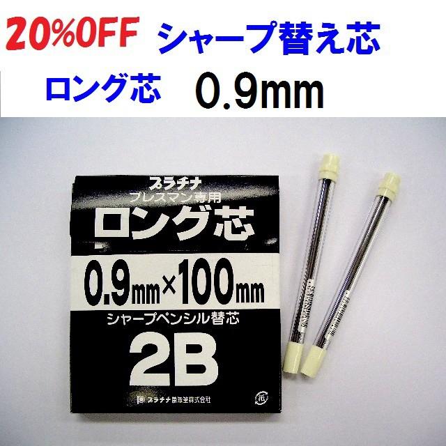 20%OFF 0.9mm シャープペンシル 替え芯 プレスマ...