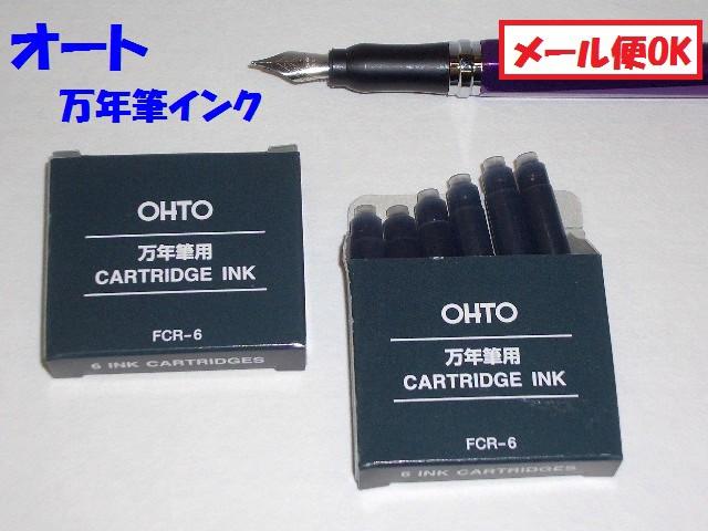 OHTO オート 万年筆用 カートリッジ インク FCR6...