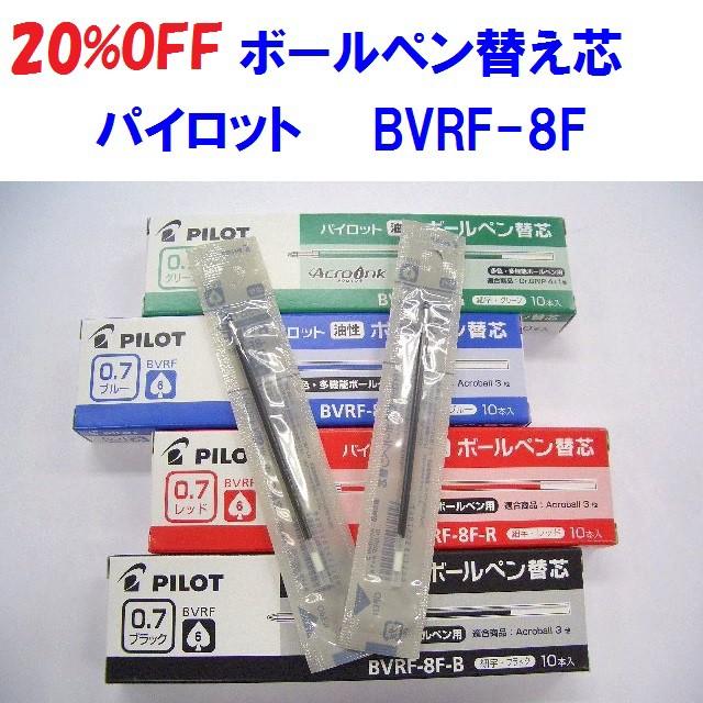20%OFF パイロット ボールペン 替え芯 BVRF8EF 8...